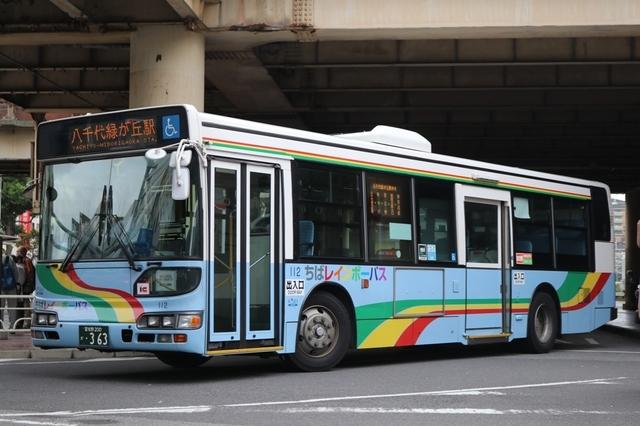 ちばレインボーバス112.1.jpg
