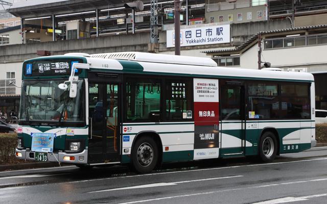 三重交通1433.1.jpg