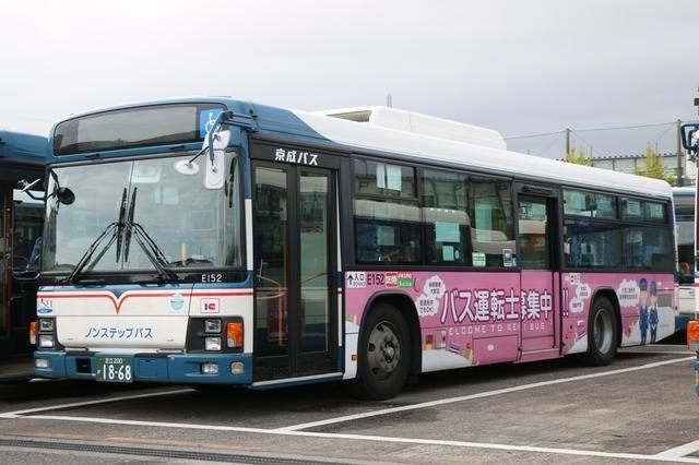 京成E152.1.jpg