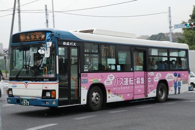 京成N535.1.jpg