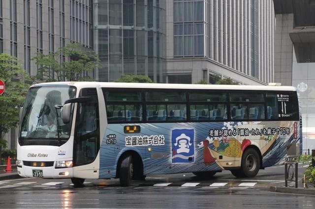 千葉交通52-10.1宝醸造.jpg