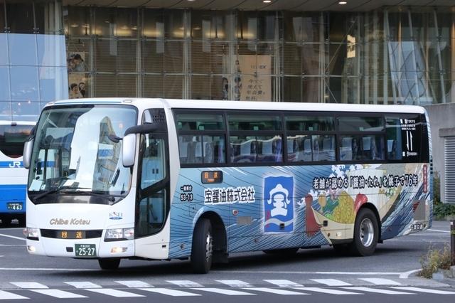 千葉交通53-13.1宝醤油.jpg