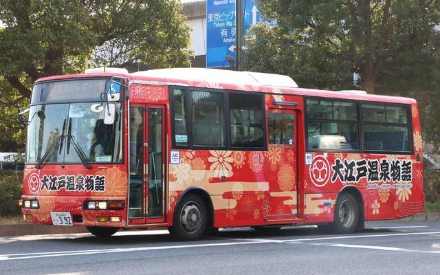 大江戸温泉物語足立200は0392.1.jpg