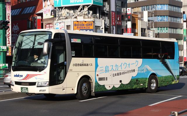 小田急箱根高速バス1992.1.jpg
